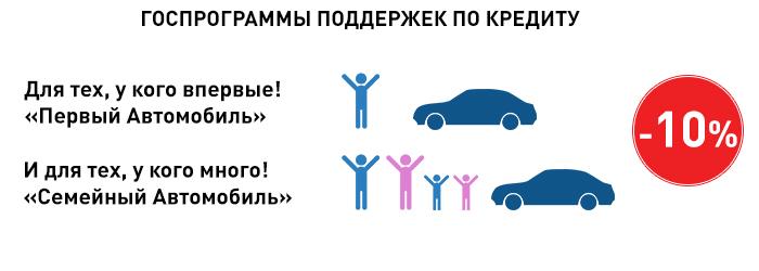 кредит первый семейный автомобиль